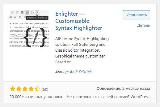 Лучшие плагины для вставки и подсветки кода в записях WordPress. Enlighter – Customizable Syntax Highlighter.