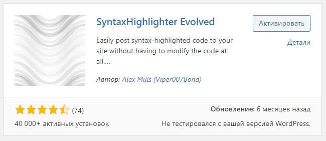 Лучшие плагины для вставки и подсветки кода в записях WordPress. SyntaxHighlighter Evolved.
